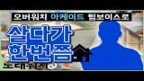 Download Video 오버워치:노래부르는아케이드방에서 4men'살다가한번쯤'을 불러보았다! Gratis - zLagu.Net