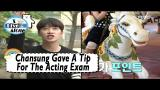 Music Video [I Live Alone] Junho(2PM) - Chansung Gives A Tip For The Acting Exam 20170428 - zLagu.Net
