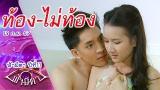 video Lagu ปัญหาโลกแตก ของวัยรุ่นไทย : ฟ้ามีตา ตอน...ท้อง-ไม่ท้อง -- OFFICIAL Music Terbaru